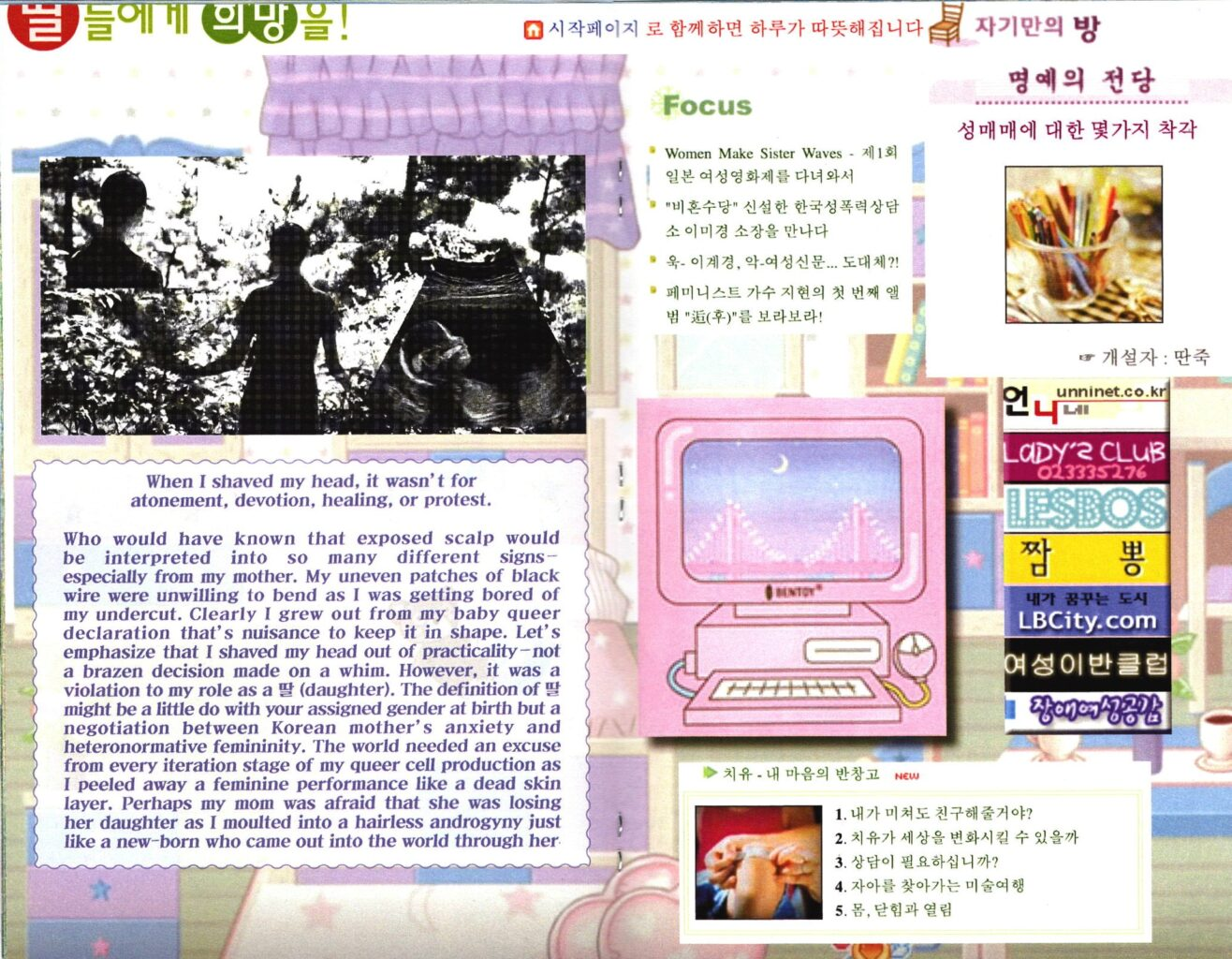 "A busy collage of images and texts in a variety of different colors. There is both English and Korean text. There is a black and white photograph that looks over processed, it is a montage of black silhouettes and a fetus in the womb amongst trees. There is a clip art image of a pink computer. Some text reads ""When I shaved my head it wasn't for atonement, devotion, healing, or protest."" Other readable English text includes badges/buttons that say Lady's Club, Lesbos, LBcity.com."